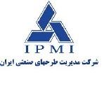 شرکت مدیریت طرحهای صنعتی ایران - IPMI